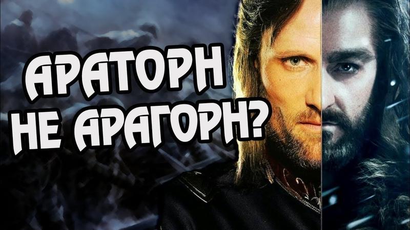 Почему Корону Гондора Отец Арагорна Не Взял