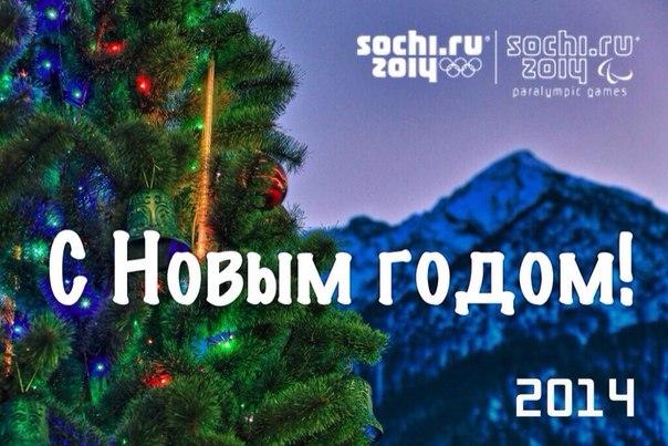 С Новым 2014 Годом! До #Олимпиада в #Сочи 36 дней! #sochi2014