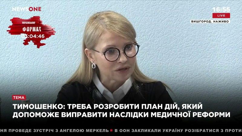 Тимшенко: украинцы не могут получить качественное медицинское обслуживание 18.04.18