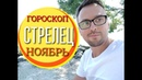 СТРЕЛЕЦ ♐ ГОРОСКОП ☀️ на НОЯБРЬ 2018 от Anatoly Kart