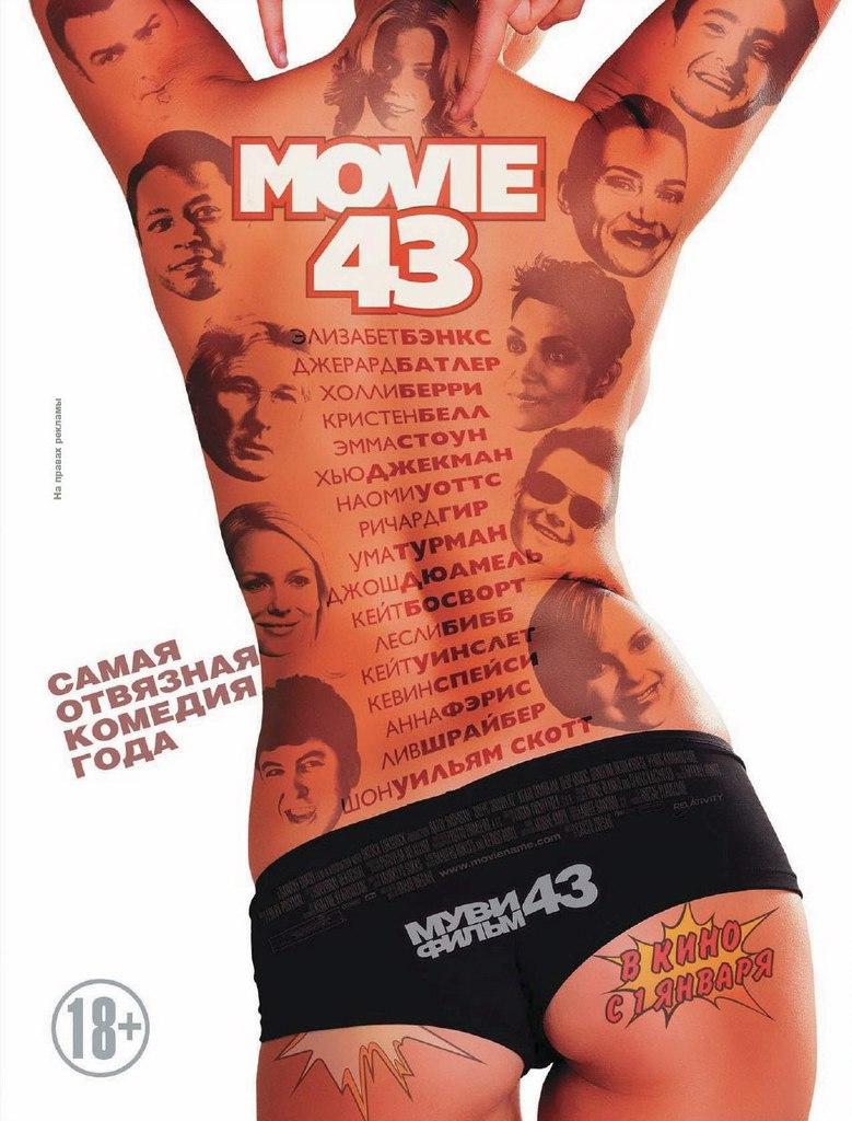 Муви 43 / Movie 43 (2013) [HD 720]