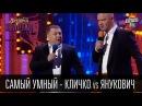 Самый умный - Кличко vs Янукович   Вечерний Квартал 26.03.2016