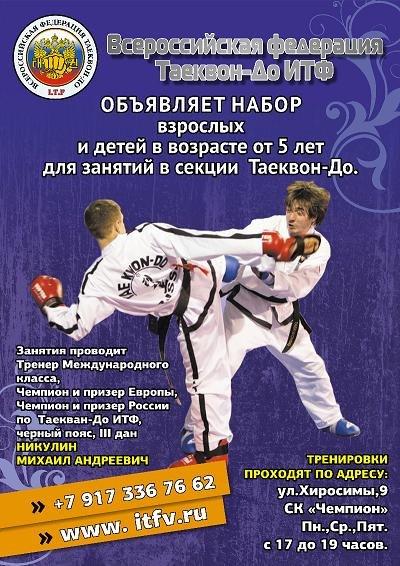 Taekwon-Do Itf, 6 июля , Волгоград, id206444149