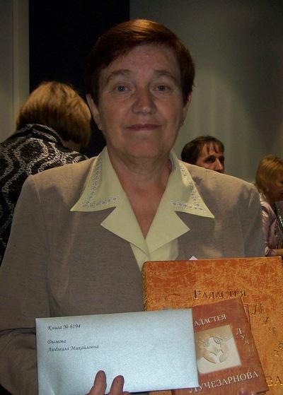 Людмила Дымова