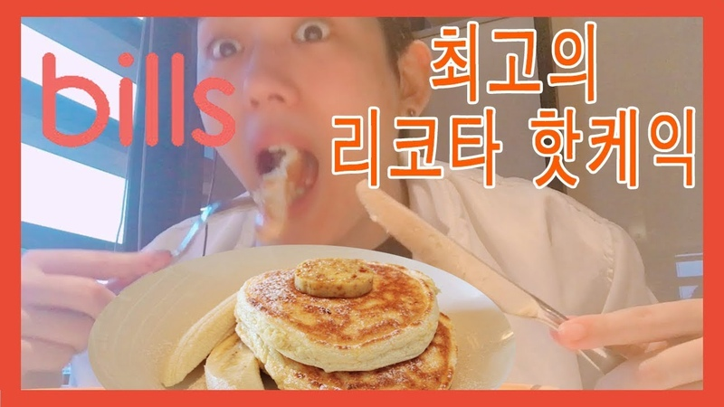 [초대박추천] 빌즈의 리코타 핫케익을 들어보셨능가?