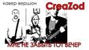 CreaZod/Надежда Гонцова - Мне не забыть тот вечер (cover)