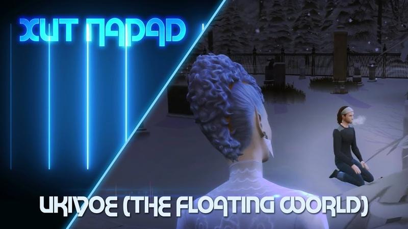 Хит парад 2 | Ukiyoe (The Floating World)