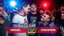 SLOVO: VS94SKI vs СПАСИТЕЛЬ | ХАРЬКОВ [Рэп Vолна]