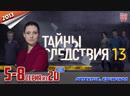 Тайны следствия (13 сезон) / 2013. 5-8 серия из 20