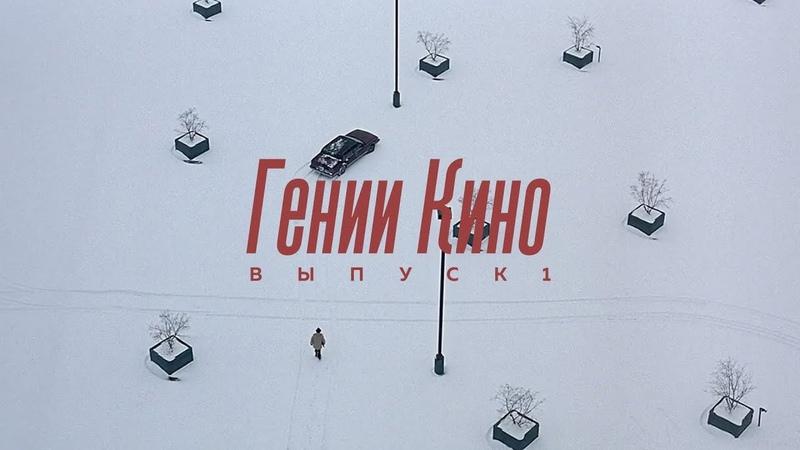 ГЕНИИ КИНО Выпуск 1