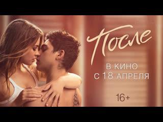 ПОСЛЕ | Официальный трейлер | В кино с 18 апреля