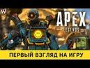 🔥СТРИМ - Первый взгляд на игру APEX LEGENDS