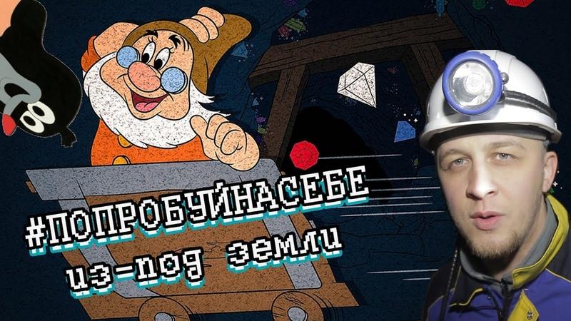 ПОПРОБУЙНАСЕБЕ / Стать шахтёром / СПУСТИЛИСЬ НА 1 КМ ПОД ЗЕМЛЮ!