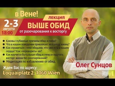 Олег Сунцов. Семинар Выше обид, ч.1 (Барселона, Вена, июль-август 2018)