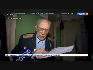 В Татарстане возбуждено уголовное дело по факту угроз коллекторов 92-летнему фронтовику