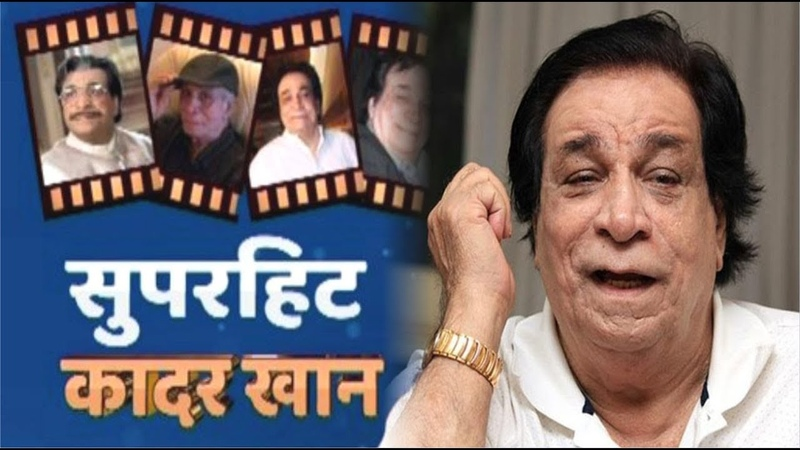 K. C Bokadia Exclusive Interview On Late Veteran Kader Khan