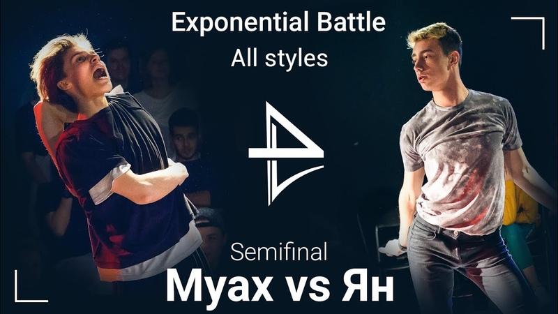 MYAX - ЯН   Semifinal   ALLSTYLES   Exponential battle 4