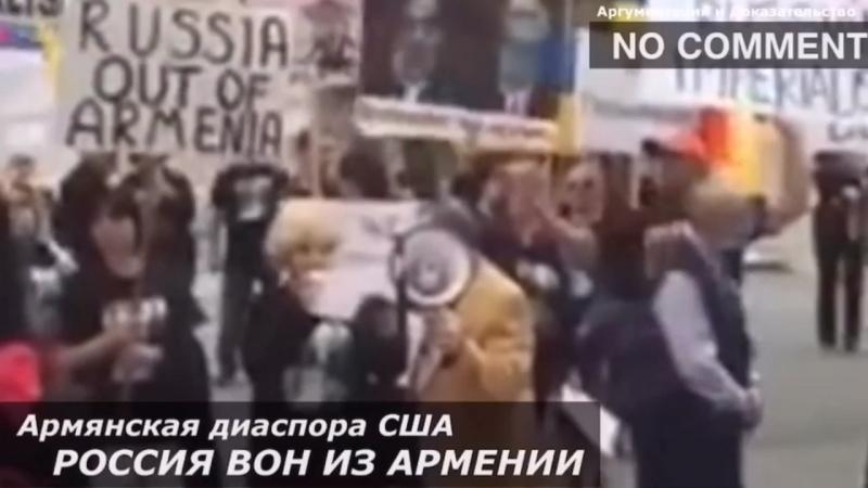 Армянская диаспора США: Россия вон из Армении!