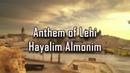 Anthem of Lehi (Lohamei Herut Israel) - Hayalim Almonim (חיילים אלמונים)