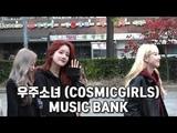 NEWS 181019 WJSN on the way to Music Bank @ Cosmic Girls