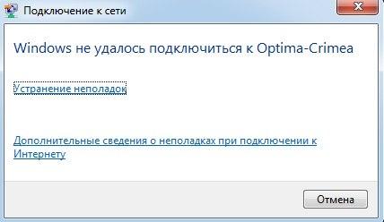 Windows Не Может Подключится К Wi-fi