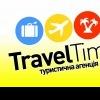 """TravelTime"" г. Хмельницкий"