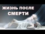 Что будет после смерти Что останется после ухода из жизни Есть ли жизнь после смерти Сергей Юрьев