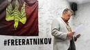 Призыв к Международной Амнистии начать кампанию за освобождение узника совести В. Ратникова