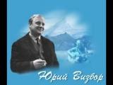 Синие снега. Юрий Визбор