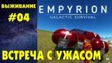 Empyrion - Galactic Survival #04. Встреча с ужасом + парящее судно. Прохождение выживание на русском