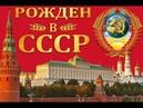 Лекции об СССР Лекция № 11