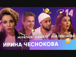 Аня Седокова, Александр Муратаев, Саша ST. Бар в большом городе. Выпуск 14
