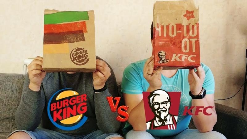 Бургер кинг, где наш чизбургер | Фаст обед BK vs KFC