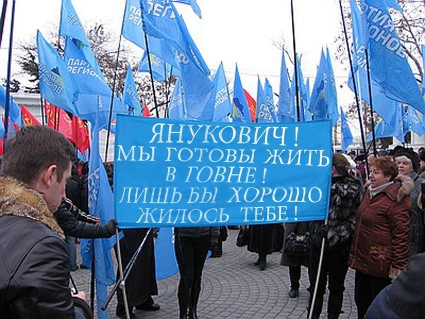 Янукович сдал Украину в ломбард, - Тягнибок - Цензор.НЕТ 6421