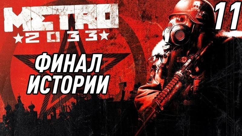 МЕТРО 2033 REDUX ПРОХОЖДЕНИЕ НА РУССКОМ 11 Финал