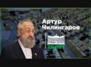 25 лет Госдуме. Артур Чилингаров