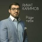 Ринат Каримов альбом Ради тебя