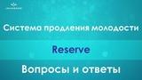 Reserve - Вопросы и Ответы