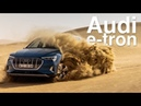 Audi e tron First Driving Impressions Carfection