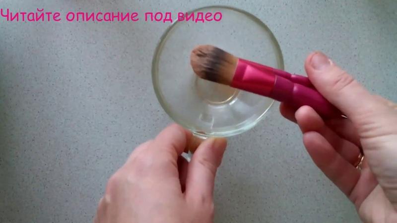 Очистка кистей для макияжа. Flormar для Unice
