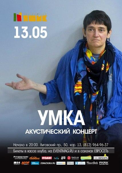 vk.com/umkasolo