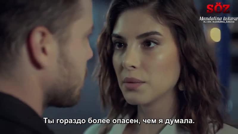 Сник-пик к 59 серии сериала «Обещание» (Soz)