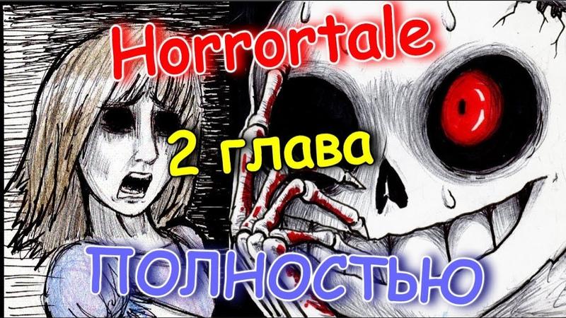 Undertale AU / Horrortale комикс № ПОЛНОСТЬЮ [ RUS ]