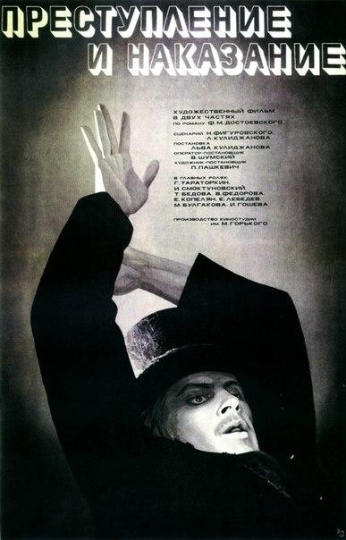 смотреть фильм онлайн преступление и наказание 1969
