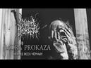 MORA PROKAZA - ЧЕРНЕЕ ВСЕХ ЧЁРНЫХ (official video) BLACK METAL 2018