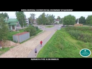 Бегущая Вологда promo 2018