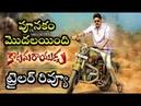 Katamarayudu Trailer    Review    Public Talk    Official    Pawan Kalyan   Shruthi Haasan   