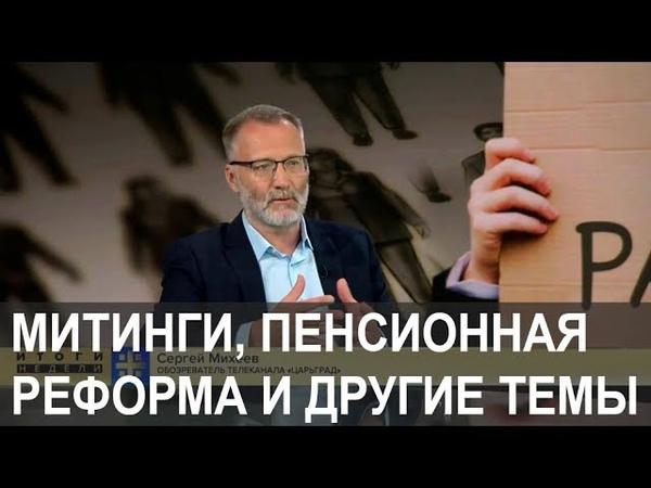 Итоги недели с Сергеем Михеевым Царьград ТВ 03 08 18