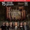 ГРАН-КУРАЖЪ *15.12.18 - презентация вокалиста*