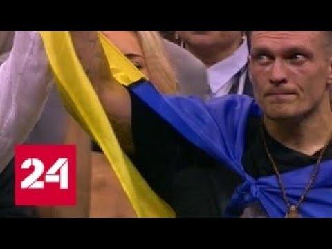 Усик: победу в бою с Гассиевым посвящаю отцу и тренерам - Россия 24